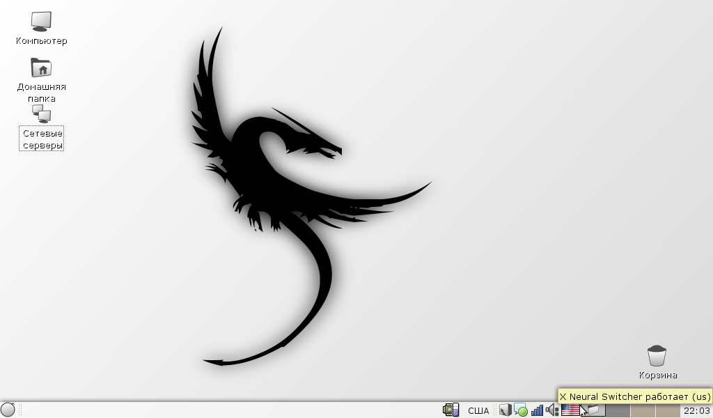 Punto Switcher Linux Mint - фото 11